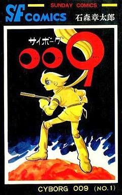 Cyborg 009 édition Fukkan