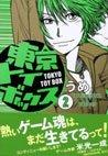 couverture, jaquette Tokyo Toybox 2  (Kodansha) Manga