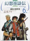 couverture, jaquette Suikoden III 6  (Media factory) Manga