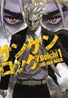 Sun-Ken Rock édition Japonaise