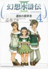 couverture, jaquette Suikoden III 4  (Media factory) Manga