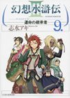 couverture, jaquette Suikoden III 9  (Media factory) Manga