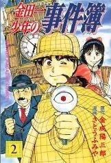 couverture, jaquette Les Enquêtes de Kindaïchi 2  (Kodansha)