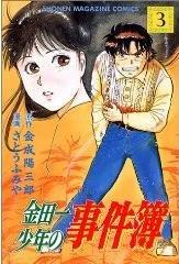 couverture, jaquette Les Enquêtes de Kindaïchi 3  (Kodansha) Manga