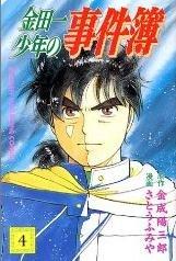 couverture, jaquette Les Enquêtes de Kindaïchi 4  (Kodansha)