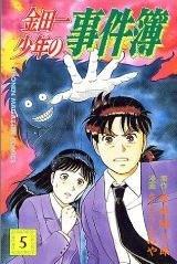 couverture, jaquette Les Enquêtes de Kindaïchi 5  (Kodansha)