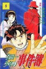 couverture, jaquette Les Enquêtes de Kindaïchi 8  (Kodansha)