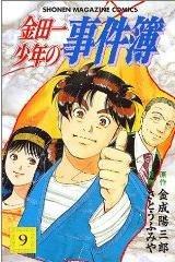 couverture, jaquette Les Enquêtes de Kindaïchi 9  (Kodansha)