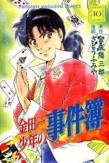 couverture, jaquette Les Enquêtes de Kindaïchi 10  (Kodansha)