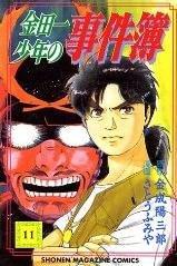 couverture, jaquette Les Enquêtes de Kindaïchi 11  (Kodansha)