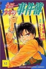 couverture, jaquette Les Enquêtes de Kindaïchi 12  (Kodansha)