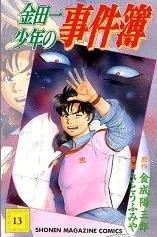 couverture, jaquette Les Enquêtes de Kindaïchi 13  (Kodansha)