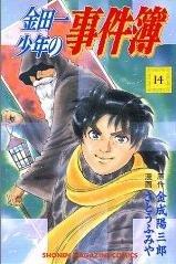 couverture, jaquette Les Enquêtes de Kindaïchi 14  (Kodansha)