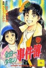 couverture, jaquette Les Enquêtes de Kindaïchi 15  (Kodansha)