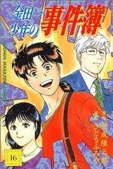couverture, jaquette Les Enquêtes de Kindaïchi 16  (Kodansha)