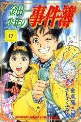 couverture, jaquette Les Enquêtes de Kindaïchi 17  (Kodansha)