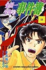 couverture, jaquette Les Enquêtes de Kindaïchi 18  (Kodansha)