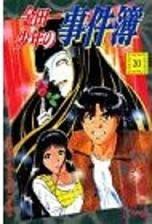couverture, jaquette Les Enquêtes de Kindaïchi 20  (Kodansha)