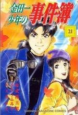 couverture, jaquette Les Enquêtes de Kindaïchi 21  (Kodansha) Manga