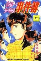 couverture, jaquette Les Enquêtes de Kindaïchi 22  (Kodansha) Manga