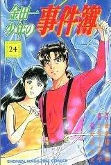 couverture, jaquette Les Enquêtes de Kindaïchi 24  (Kodansha)