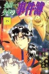 couverture, jaquette Les Enquêtes de Kindaïchi 25  (Kodansha)