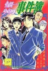 couverture, jaquette Les Enquêtes de Kindaïchi 27  (Kodansha) Manga