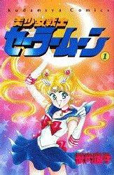Pretty Guardian Sailor Moon édition simple