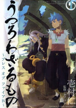 Breath of Fire IV édition simple
