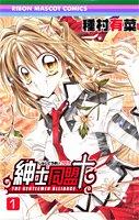 couverture, jaquette The Gentlemen's Alliance Cross 1  (Shueisha)