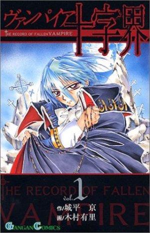 Vampire Chronicles - La Légende Du Roi Déchu édition Japonaise