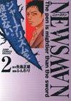 couverture, jaquette Journaliste 2  (Shueisha)