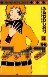 couverture, jaquette Five 3  (Shueisha)