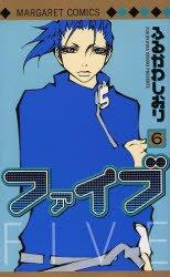couverture, jaquette Five 6  (Shueisha)
