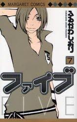 couverture, jaquette Five 7  (Shueisha)
