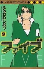 couverture, jaquette Five 9  (Shueisha)
