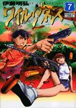 Wilderness 7 Manga