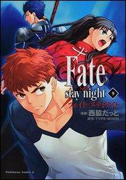 Fate Stay Night 9