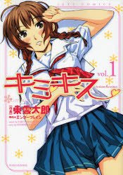 KimiKiss - Various Heroines édition Japonaise