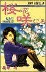 Le Temps des Cerisiers édition Japonaise