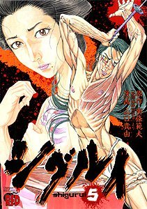 couverture, jaquette Shigurui 5  (Akita shoten)