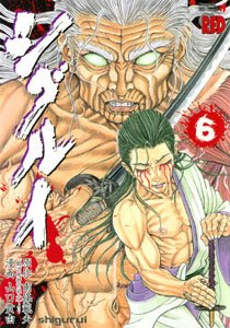 couverture, jaquette Shigurui 6  (Akita shoten)