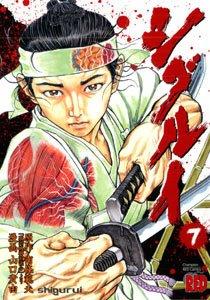 couverture, jaquette Shigurui 7  (Akita shoten)