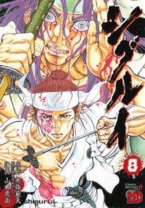 couverture, jaquette Shigurui 8  (Akita shoten)