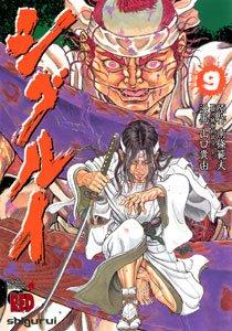 couverture, jaquette Shigurui 9  (Akita shoten)