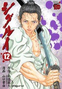 couverture, jaquette Shigurui 12  (Akita shoten)