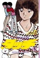 couverture, jaquette Touch - Theo ou la batte de la victoire 5  (Glénat Manga)