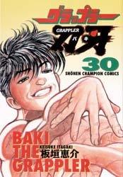 Grappler Baki 30