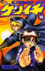 Kenichi - Le Disciple Ultime 10