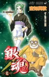 Gintama # 17